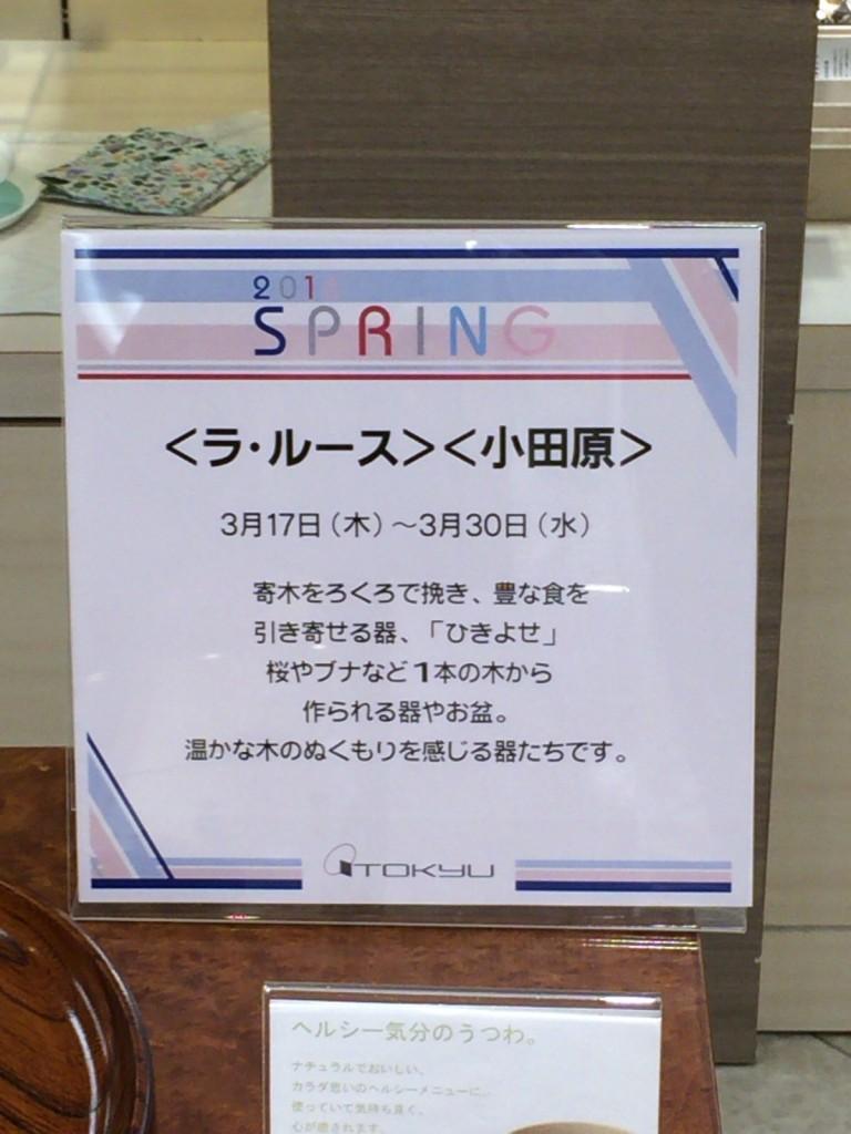 東急百貨店渋谷本店様